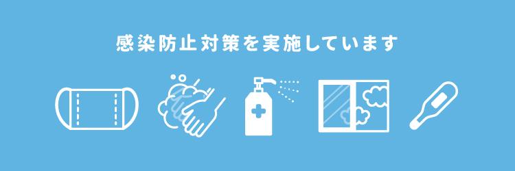 新型コロナウイルス感染症への対策