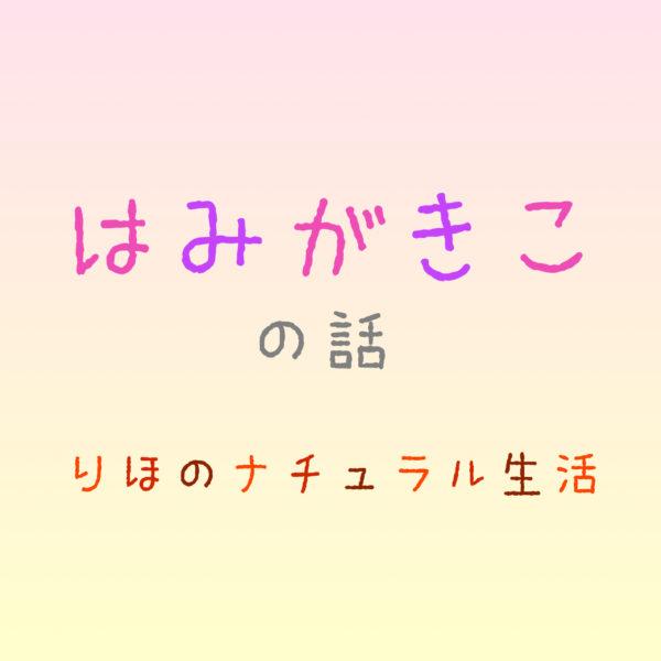 """""""はみがきこ""""の話"""