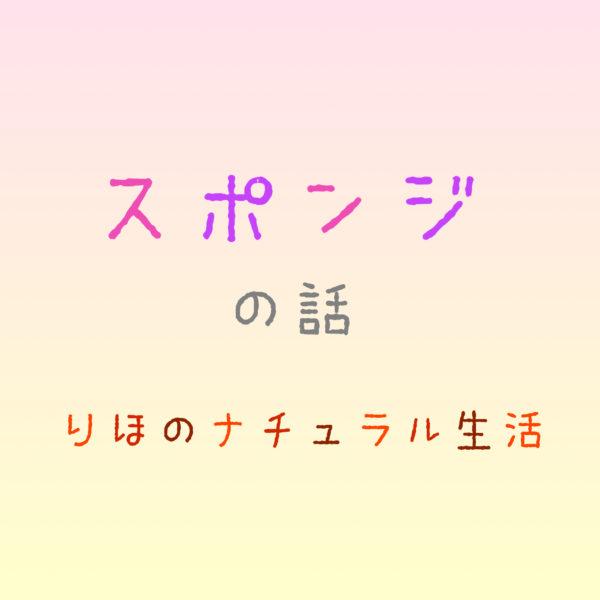 """""""スポンジ""""の話"""