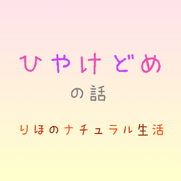 """""""ひやけどめ""""の話"""
