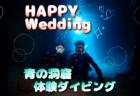 結婚式後に青の洞窟体験ダイビング