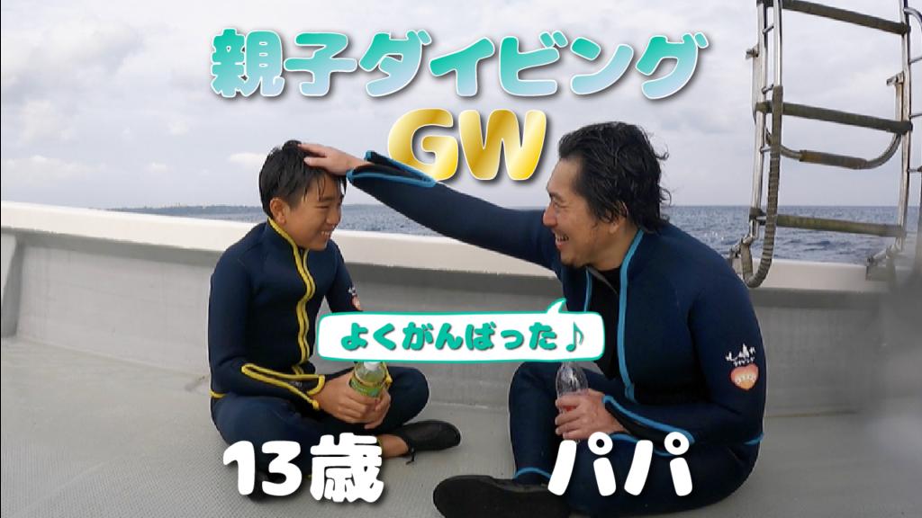 GWに親子でダイビング