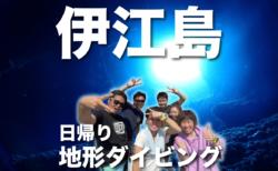 【伊江島】日帰り地形ダイビング